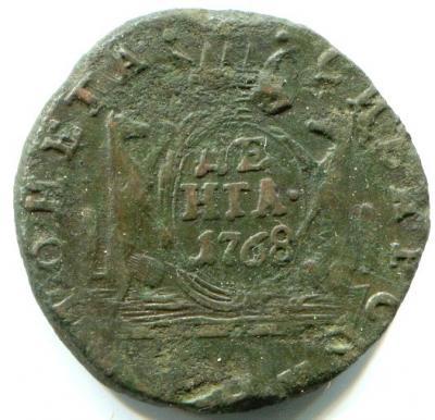 денга 1768.jpg