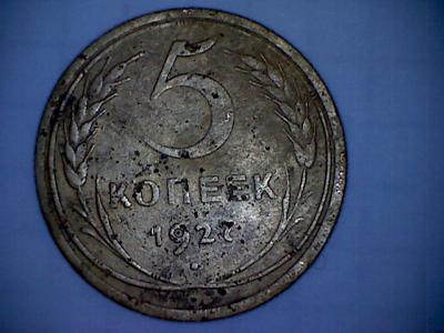 5 коп 1927 об.ст.шт.ф-11.jpg