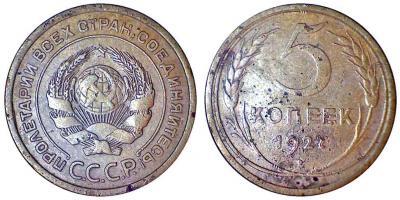 5 копеек 1927 с выпуклым шариком №3.jpg