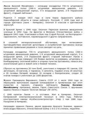 Лыков Василий Михайлович.jpg