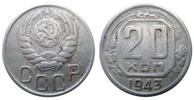 20_копеек_1943_.jpg