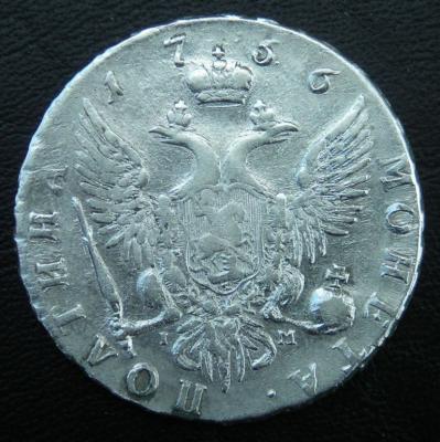 полтина 1756 2.JPG