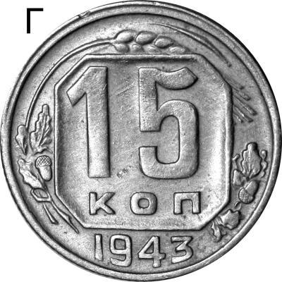 1943 Г.jpg