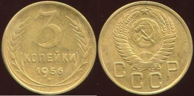 3 к 1956.JPG