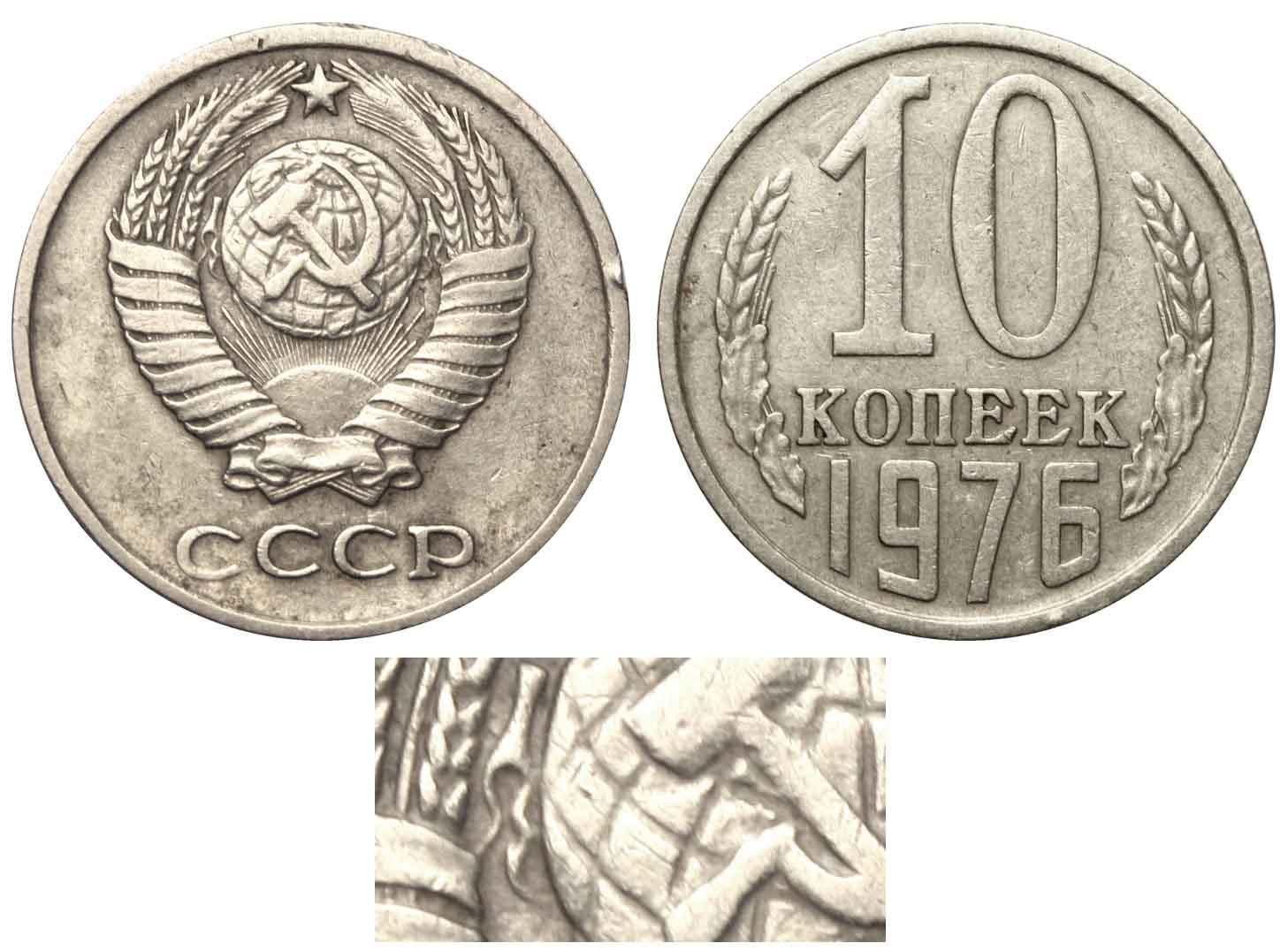 10 копеек 1976 года цена ссср монета one penny
