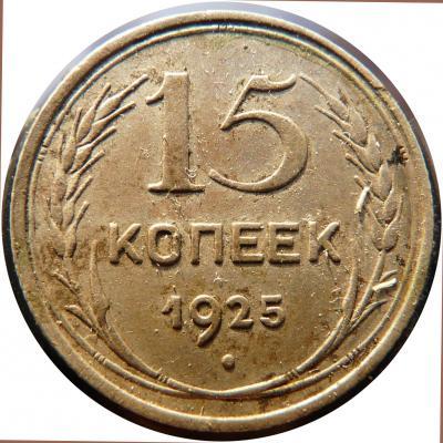 15kop1925r.jpg