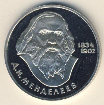 9511-1-rubl-1984-goda-150-let-so-dnya-rozhdeniya-dmendeleeva.jpg