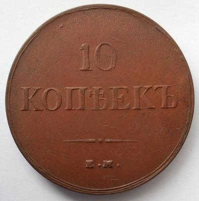 10 kop 1837 1.JPG