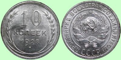 10kop1928-4F.jpg