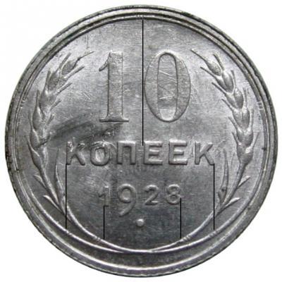 10kop1928-4F-1.jpg