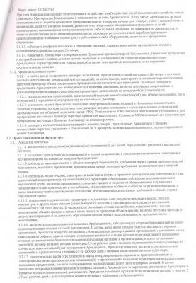 договор 2012 (1).jpg