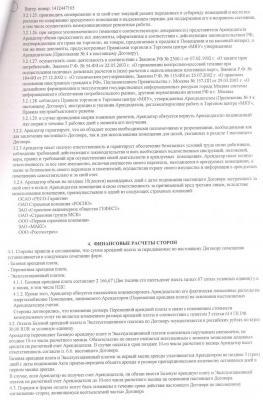договор 2012 (3).jpg
