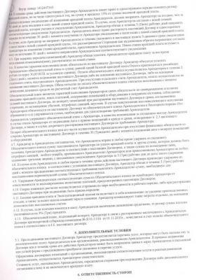 договор 2012 (4).jpg