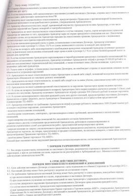 договор 2012 (5).jpg