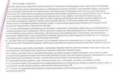 договор 2012 (6).jpg