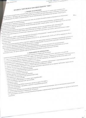 договор 2012 (7).jpg