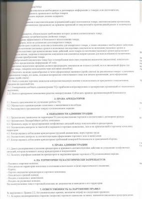 договор 2012 (8).jpg