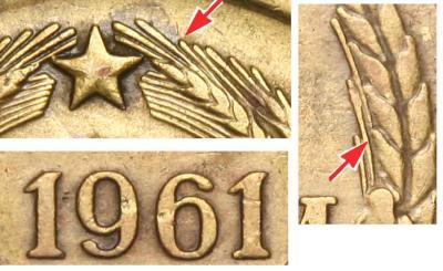 3 копейки 1961 Б аверс 20-61-1-1.jpg