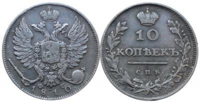 10 копеек 1810.jpg