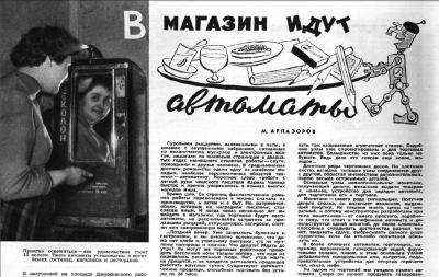 ТоргАвтоматы Огонек 1956 22.jpg