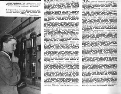 ТоргАвтоматы Огонек 1956 22 -02.jpg