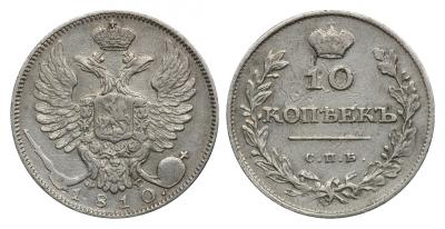 10 копеек 1810 СПБ-ФГ.jpg