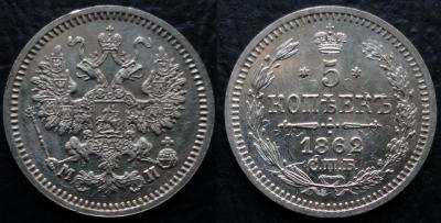 5 копеек 1862 г..jpg