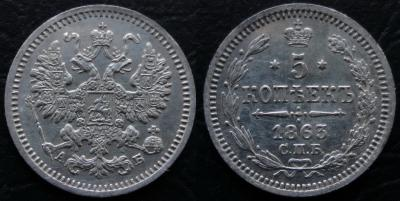 5 копеек 1863 г..jpg