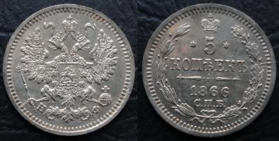 5 копеек 1866 г..jpg