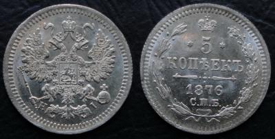 5 копеек 1876 г..jpg
