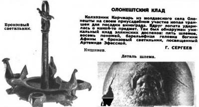 Олонештский клад Огонек 1961 09.jpg