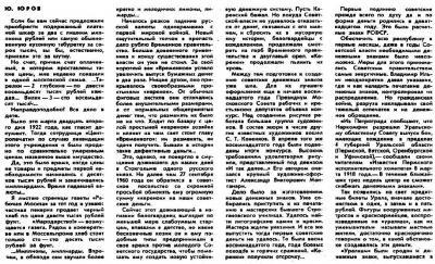 Для удобства человечьего Огонек 1961 1 -2.jpg