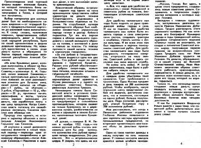 Для удобства человечьего Огонек 1961 1 -4.jpg