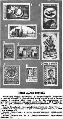Марки Огонек 1952 49.jpg