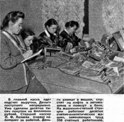 ГУМ касса Огонек 1954 03.jpg