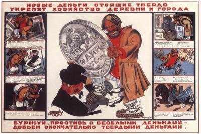 Плакат о денежной реформе 1924 года. Художник М. Черемных, стихи В. Маяковского.jpg