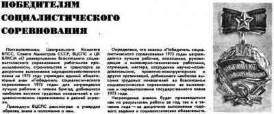 Победитель СоцСоревнования Огонек 1973 24 июн.jpg