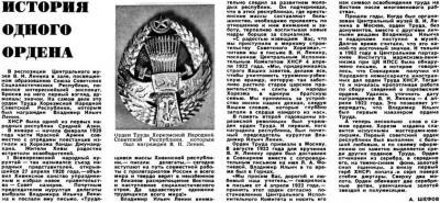 ХНСР орден Труда Огонек 1966 45 нояб.jpg