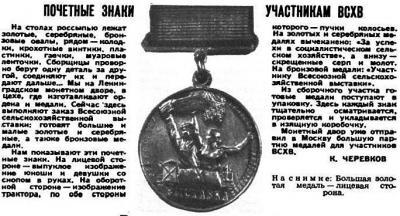 Медаль Огонек 1954 35.jpg