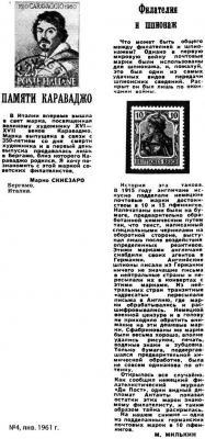 Марки Огонек 1961 04 янв.jpg