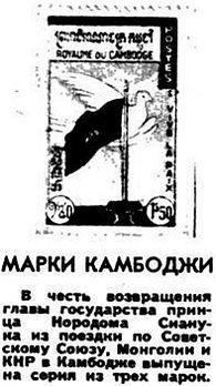 Марки Огонек 1961 06 фев.jpg