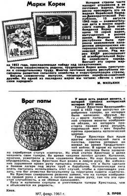 Марки Огонек 1961 07 фев.jpg