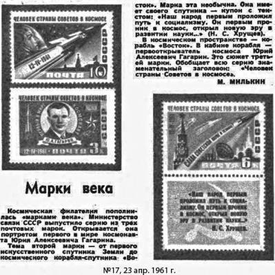 Марки Огонек 1961 17 апр.jpg