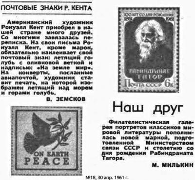 Марки Огонек 1961 18 апр.jpg