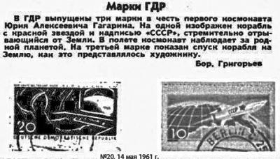 Марки Огонек 1961 20 май.jpg