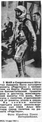 США Огонек 1961 20 май.jpg