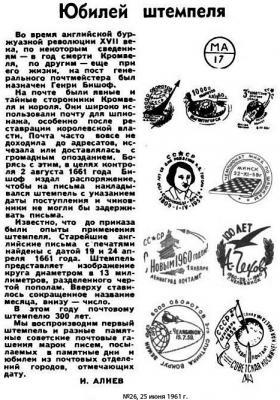 Марки Огонек 1961 25 июн.jpg