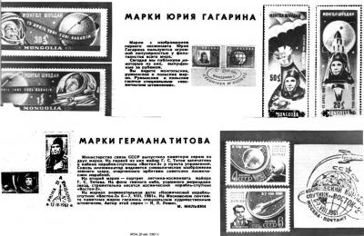 Марки Огонек 1961 34 авг.jpg