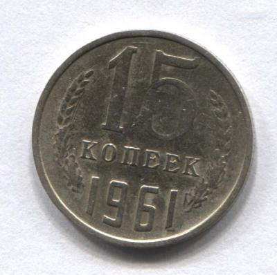 2726_15_kop_1961_god_1.jpg