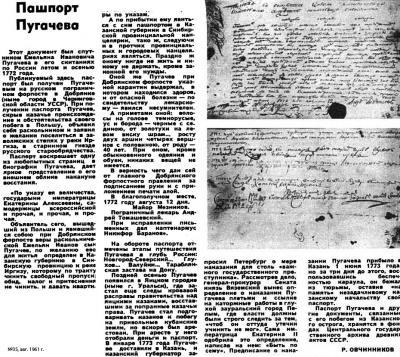 Док-ты Огонек 1961 35 Пашпорт Пугачева.jpg